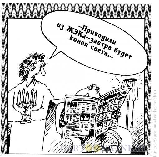 Карикатура: Конец света, Шилов Вячеслав