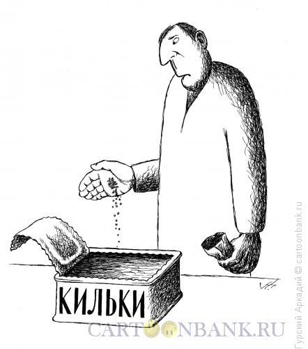 Карикатура: кормление рыб, Гурский Аркадий