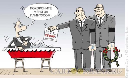 Карикатура: счет за тот свет, Кокарев Сергей
