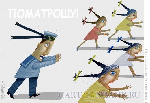 Карикатура: Открытка ко дню ВМФ, Попов Андрей