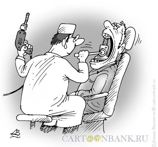 Карикатура: Инструменты стоматолога, Дубинин Валентин