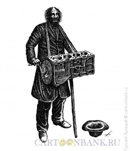 Карикатура: шарманщик, Гурский Аркадий