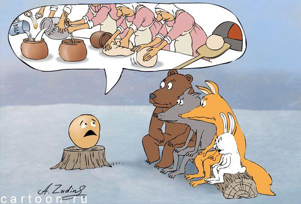 Карикатура: Сказка, Александр Зудин