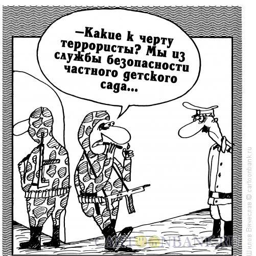 Карикатура: Служба безопасности, Шилов Вячеслав