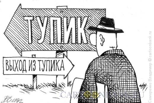 Карикатура: Тупик, Семеренко Владимир