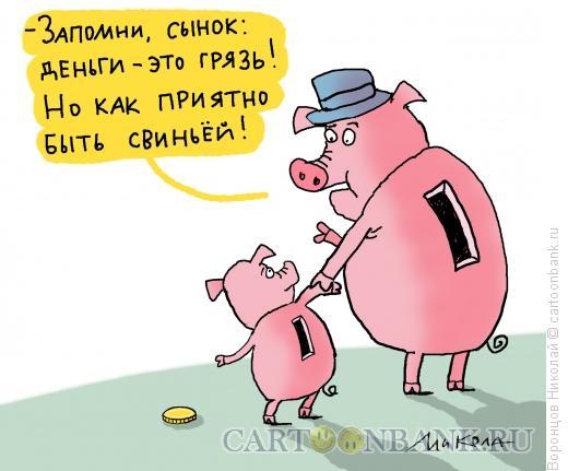 Карикатура: Деньги  это грязь, Воронцов Николай