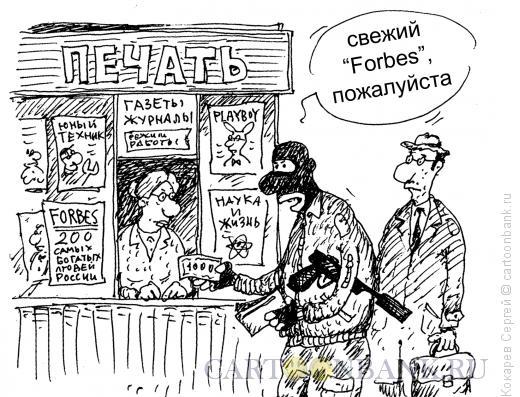 http://www.anekdot.ru/i/caricatures/normal/16/7/30/svezhij-nomer.jpg