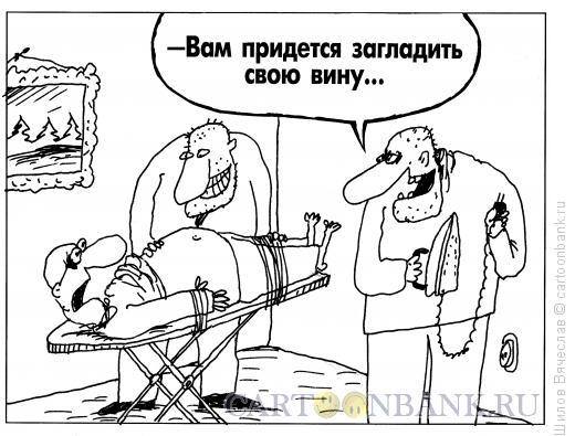 Карикатура: Переносный смысл, Шилов Вячеслав