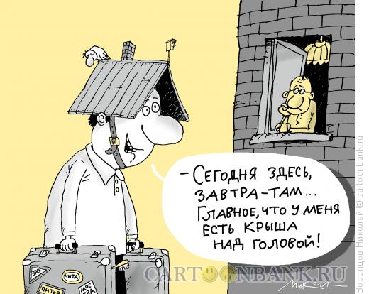 Карикатура: Крыша над голой, Воронцов Николай