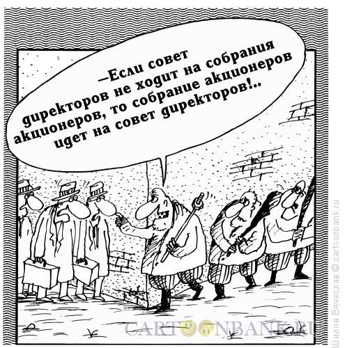 Карикатура: Собрание акционеров, Шилов Вячеслав