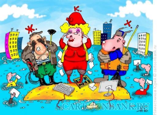 Карикатура: ЖКХ, Наместников Юрий