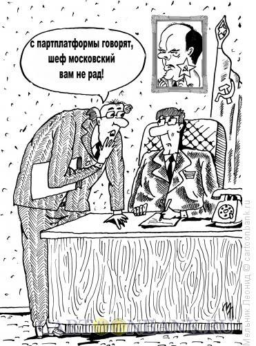 Карикатура: Партийная платформа, Мельник Леонид