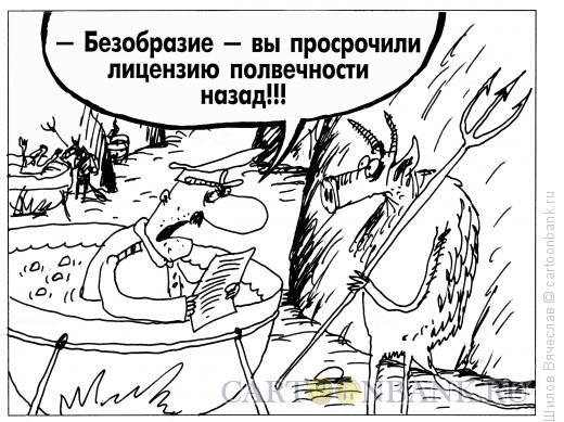 Карикатура: Проверка, Шилов Вячеслав