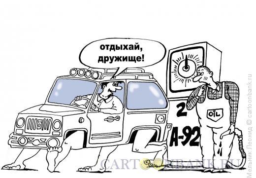 Карикатура: Бензин дорожает все время, Мельник Леонид