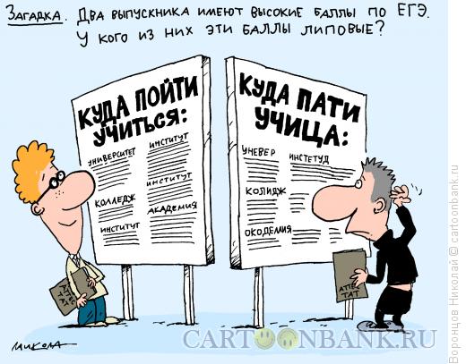 Карикатура: Куда пойти учиться?, Воронцов Николай
