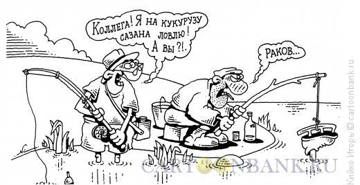 Карикатура: Любитель раков, Кийко Игорь