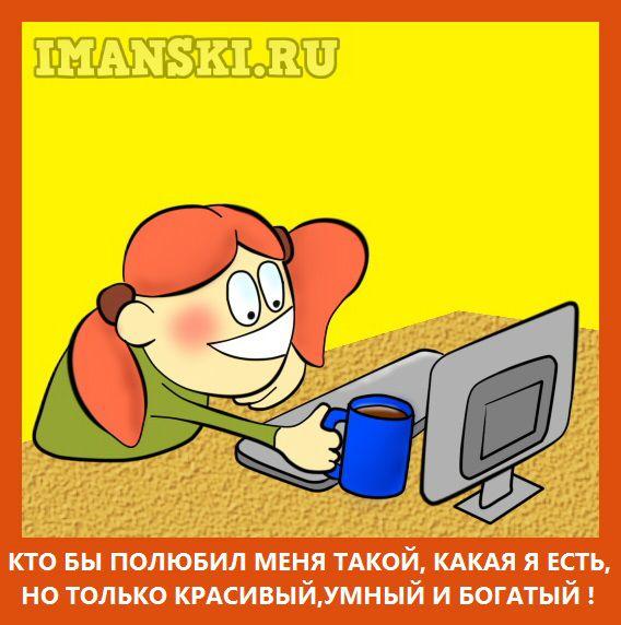 Карикатура: Разговор по скайпу, Игорь Иманский