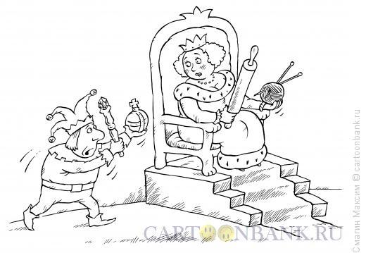 Карикатура: Забывчивая королева, Смагин Максим