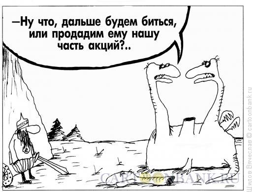 Карикатура: Битва, Шилов Вячеслав