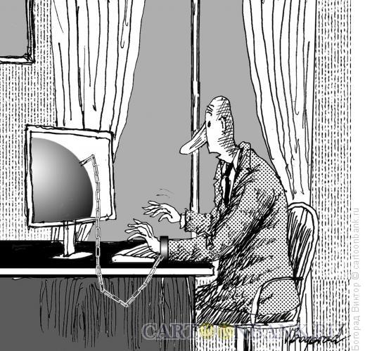 Карикатура: Интернетзависимость, Богорад Виктор