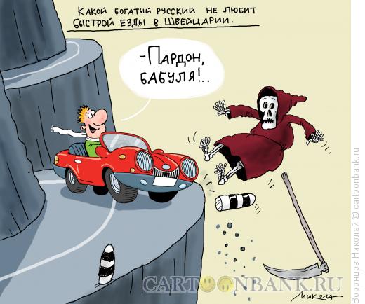 Карикатура: Олигарх за рулем, Воронцов Николай