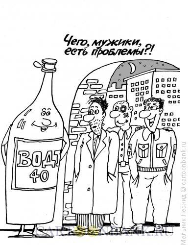 Карикатура: Водка дорожает, Мельник Леонид