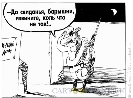 Карикатура: Барышни, Шилов Вячеслав