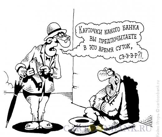 Карикатура: Джентельмен, Кийко Игорь