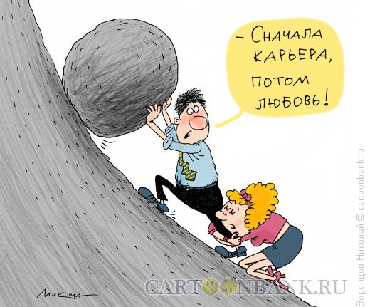 Карикатура: Карьера, Воронцов Николай