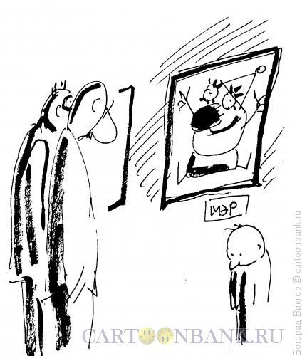 Карикатура: Я так вижу!, Богорад Виктор