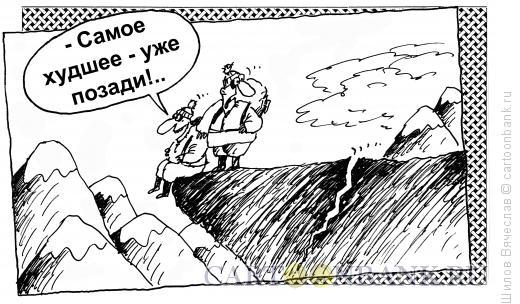 Карикатура: Альпинист-оптимист, Шилов Вячеслав
