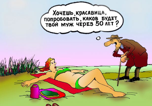 http://www.anekdot.ru/i/caricatures/normal/16/8/10/1470829125.jpg