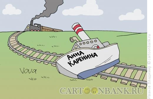 Карикатура: Анна Каренина, Иванов Владимир