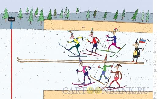 Карикатура: Лыжи, Белозёров Сергей