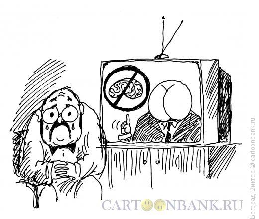 Карикатура: Мозг под запретом, Богорад Виктор