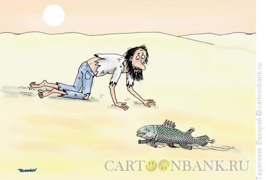 Карикатура: Путь, Тарасенко Валерий