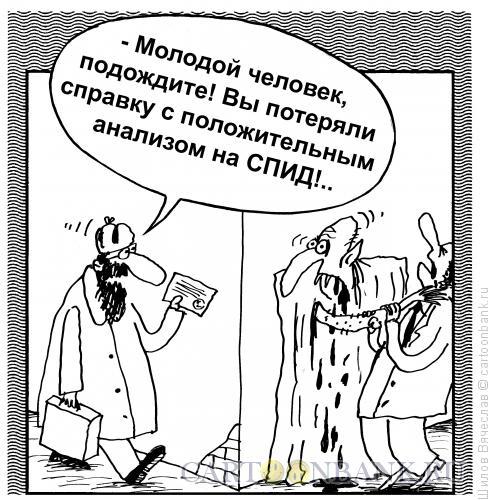 Карикатура: Справка, Шилов Вячеслав