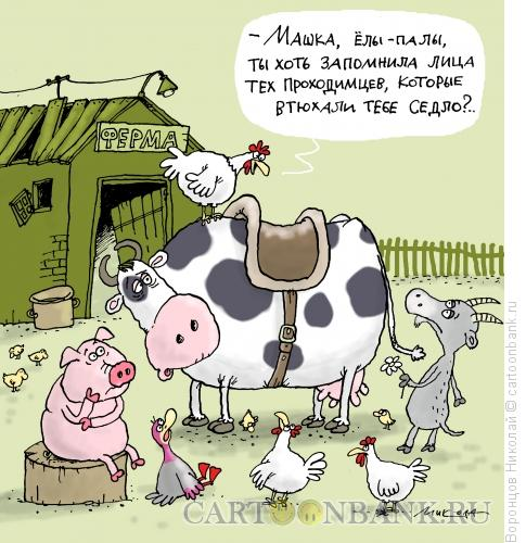 Карикатура: Корове седло, Воронцов Николай