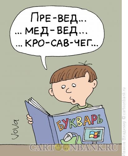 Карикатура: Современный букварь, Иванов Владимир