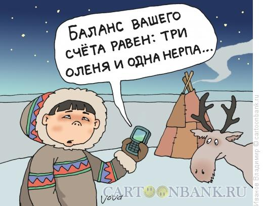 Карикатура: Дорогая связь, Иванов Владимир