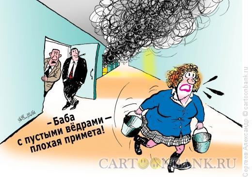 Карикатура: Пожар и примета, Сергеев Александр