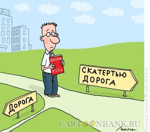 Карикатура: Абитуриент, Воронцов Николай