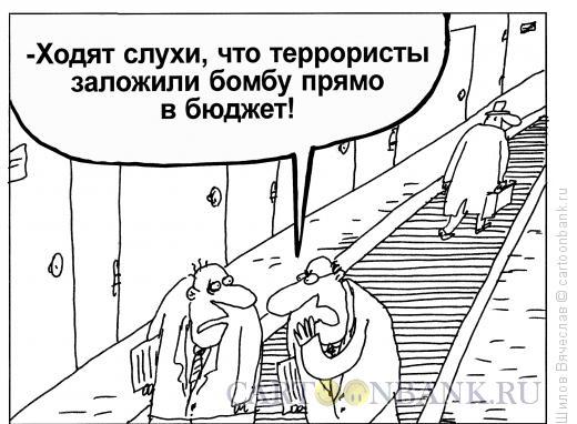 Карикатура: Бомба в бюджете, Шилов Вячеслав