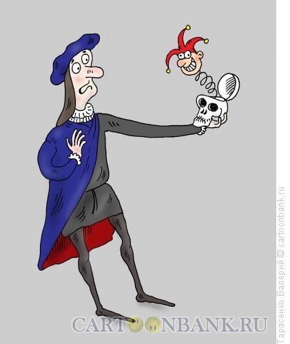 Карикатура: Гамлет, Тарасенко Валерий