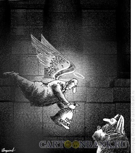 Карикатура: Господдержка церкви, Богорад Виктор