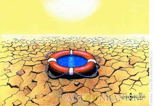 Карикатура: Спасите воду!, Смаль Олег