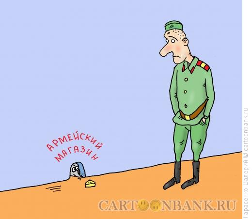 Карикатура: Армейский магазин, Тарасенко Валерий