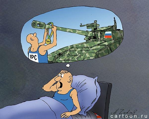 Карикатура: Международный паралимпийский комитет, Александр Зудин