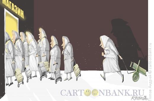 Карикатура: Очередь, Попов Андрей