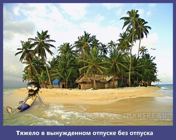 Карикатура: Отпуск, Игорь Иманский